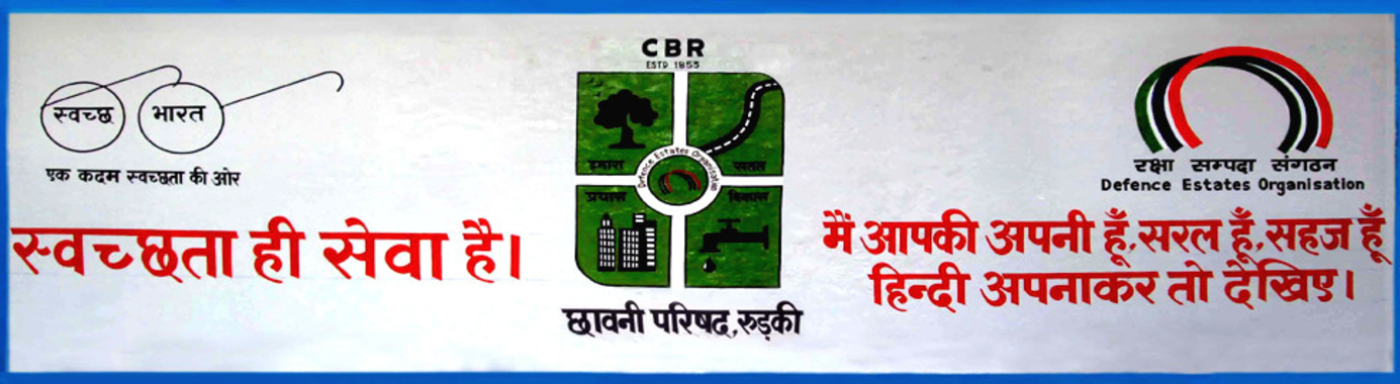 Cantonment Board Roorkee-4